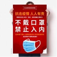 抗击疫情海报贴纸80x55cm墙贴纸卧室家居装饰