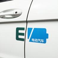 新能源电动汽车标志车贴