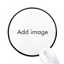 圆形游戏办公橡胶黑边电脑鼠标垫