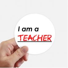 标语我是个老师 圆形贴纸10cm摩托电脑贴画旅行箱装饰8片