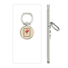 红中麻将牌图案 手机支架指环多功能黏贴懒人桌面支撑礼品