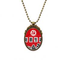 松树中国共产党党徽 椭圆形复古项链古铜色欧式吊坠礼物