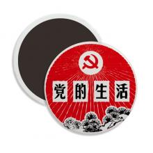 松树中国共产党党徽 圆形陶瓷冰箱磁铁贴2枚