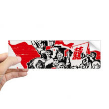 红旗锣鼓毛泽东语录红色插画 矩形保险杠贴纸笔记本窗户车身贴