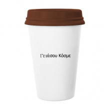 你好世界希腊语 陶瓷杯子马克杯带盖锥形水杯礼物